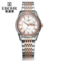 依波表(EBOHR) 潮流时尚休闲防水间玫瑰金钢带机械表情侣表女表 女士手表10610527