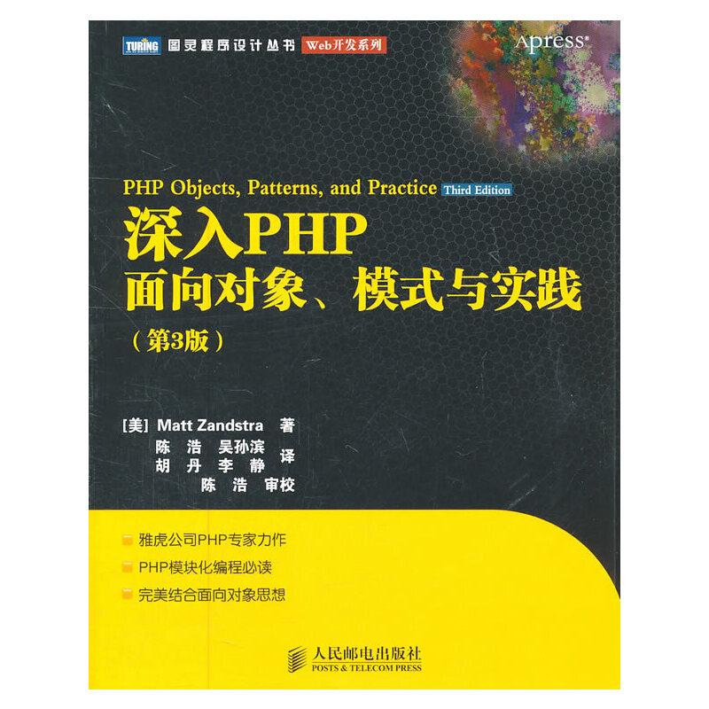 深入PHP面向对象.模式与实践(第3版)PHP、MySQL和Apache经典实用教程!