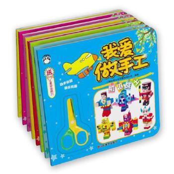 小企鹅系列图书我爱做手工乖巧动物套装8册幼儿立体diy儿童书籍3d纸