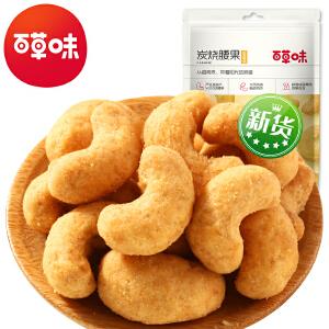【百草味_炭烧腰果】190gx2袋休闲零食 坚果干果 特产 越南进口 香脆营养