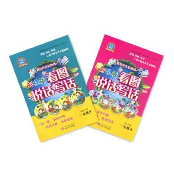 赢在作文起跑线 看图说话写话 一年级/1年级 A+B 全套2本 彩色版 武汉大学出版社
