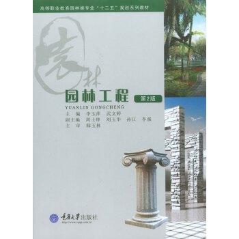 园林工程(第二版)