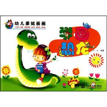 学画恐龙/幼儿蒙纸画画 宁远【正版书籍】少儿 中国水利水电