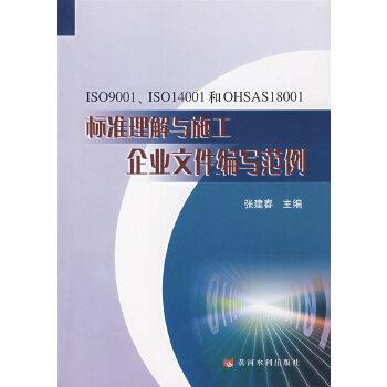 标准理解与施工企业文件编写范例