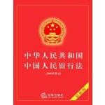 中华人民共和国中国人民银行法(2003年修正)(电子书)