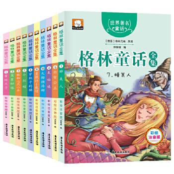 10册格林童话全集小红帽 儿童故事书绘本6-7-8-10-12周岁小学生一年级课外书必读彩图注音版二年级三正版带拼音的老师推荐书3-6岁