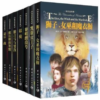 纳尼亚传奇全7册(英汉双语典藏+彩插纪念版)著名奇幻小说家C.S.刘易斯创作,与《魔戒》《哈利·波特》并称为世界三大奇幻经典巨著,启发J.K.罗琳创作《哈里波特》的奇幻文学经典。