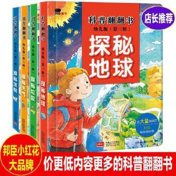 全套12册中国少儿百科全书儿童6-12岁青少年版科普小学生注音版英国儿童百问百答一二三年级小学生课外读物书籍动物世界恐龙书