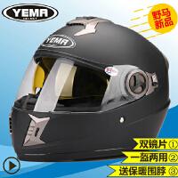 YEMA摩托车头盔 男士冬季全盔 女士电动车电瓶车保暖安全帽双镜片
