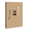 国学大师丛书:廖平评传
