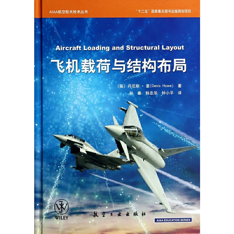 飞机载荷与结构布局(精)/aiaa航空航天技术丛书