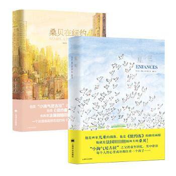 童年&桑贝在纽约 共2册