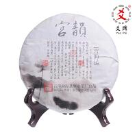 爻牌 宫韵 勐海普洱熟茶 宫廷级别老散茶压制 250g 勐海味 2013年