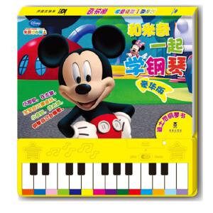 和米奇一起学钢琴 豪华版
