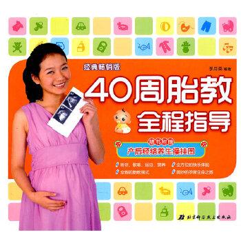 40周胎教全程指导(经典畅销版)(随书附赠产后经络养生操挂图)