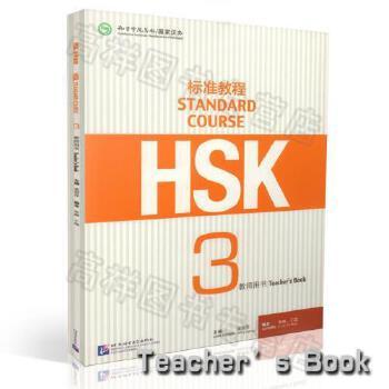 正版现货 HSK标准教程3 教师用书 STANDARD COURSE 3 Teacher's Book 孔子学院汉语教材 北京语言大学出版社 9787561941492