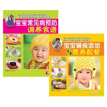 妈咪厨房套装(《宝宝辅食添加与营养配餐》+《宝宝常见病预防调养食谱》)