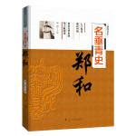辅国良臣系列:名垂青史――郑  和
