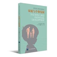 家庭与个体发展/温尼科特心理治疗经典译丛