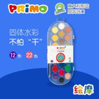 PRIMO绘摩意大利原装进口 水粉 绘画颜料礼盒文具套22色儿童固体水彩