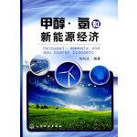 甲醇・氨和新能源经济(符合中国国情的新能源经济理念,共同找到后石油时代的多元化替代能源)