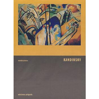 康定斯基Kandinsky