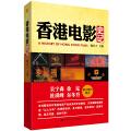 香港电影史记