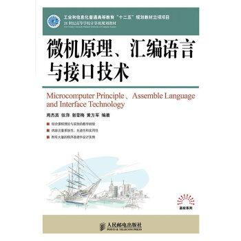 """微机原理、汇编语言与接口技术(工业和信息化高职高专""""十二五""""规划教材立项项目)"""