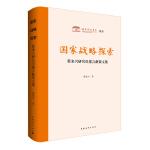 国家战略探索――蔡来兴研究员建言献策文集