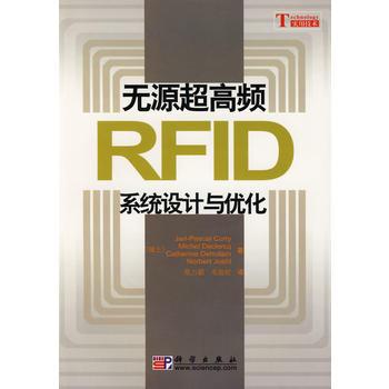 无源超高频RFID系统设计与优化