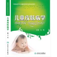 中国医师协会儿童皮肤病学医师培训教材・儿童皮肤病学