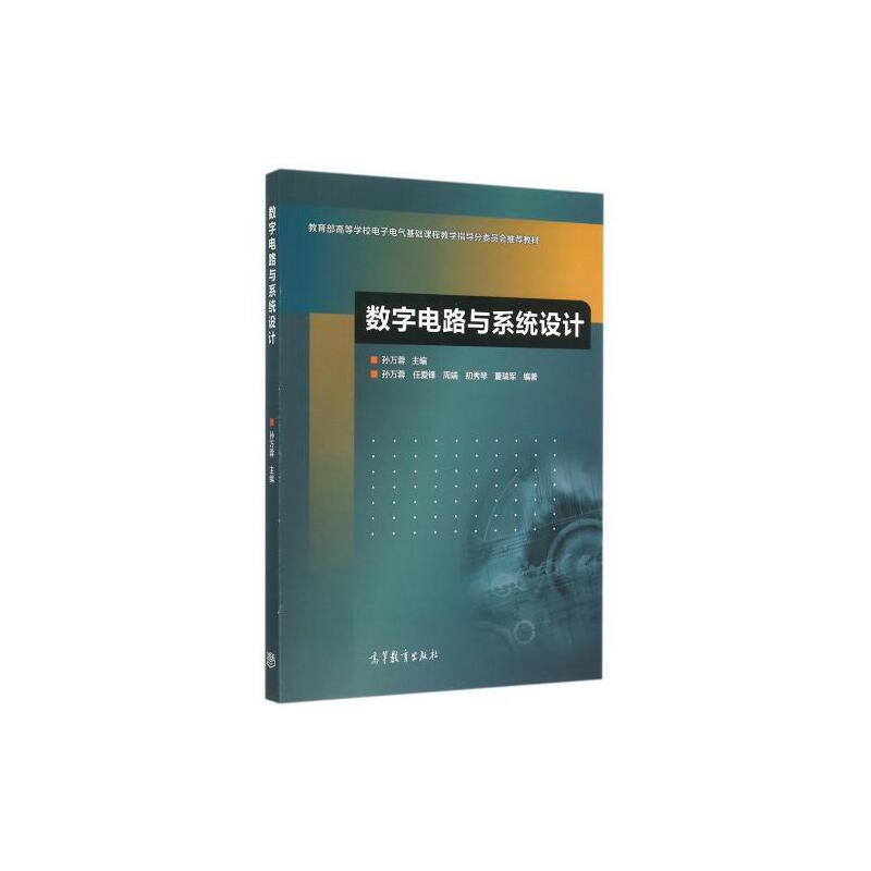 数字电路与系统设计(教育部高等学校电子电气基础课程教学指导分委员
