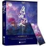 月魄在天(晋江原创网大神级作者蓝色狮重磅推出古装纸上电影)