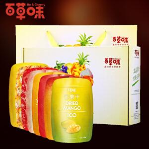 【百草味_水果干礼盒】休闲零食 蜜饯大礼包 785g 芒果干草莓干等共8袋特产