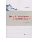 资本结构、行为金融分析与公司治理相关关系研究