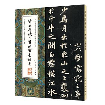 中国最具代表性碑帖临摹范本丛书-前赤壁赋·黄州寒食诗卷