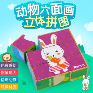 橙爱动物六面画9粒立体木质拼图婴幼儿早教积木益智玩具