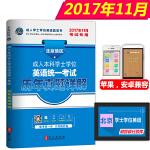 未来教育・2017年11月北京地区成人本科学士学位英语统一考试历年真题详解