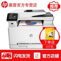 惠普 HP MFP M274n A4彩色激光办公打印机 打印 复印 扫描多功能一体机
