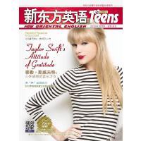 《新东方英语》中学生2013年10月号(电子杂志)(电子书)