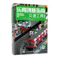 乐高创意指南 交通工具(第2版)