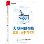 大型网站性能监测、分析与优化(全彩)