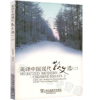 正版现货 英译中国现代散文选2二 张培基著 汉英对照 上海外语教育出版社 9787544604826