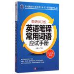 英语笔译常用词语应试手册(最新修订版)