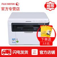 富士施乐M115b 黑白激光多功能打印复印打印机一体机 复印机家用