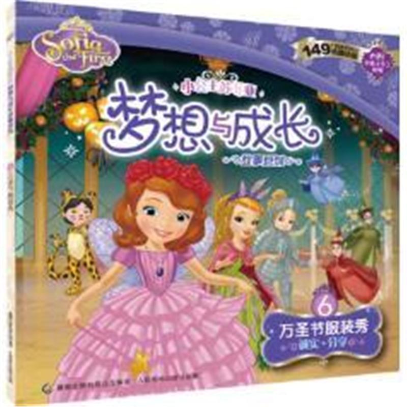 分享-小公主苏菲亚梦想与成长故事系列-6-内附创意小手工教程
