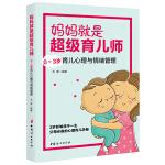 妈妈就是超级育儿师 : 0~3岁育儿心理与情绪管理