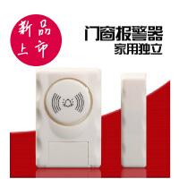 高品质大分贝门磁报警器 家用门磁门窗防盗报警器 独立现场门磁报警器