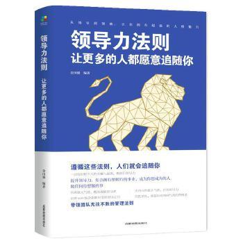正版包邮 领导力法则一让更多的人都愿意追随你  带团队心理学管理书籍 企业管理书籍畅销书 管理学 人