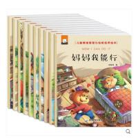 儿童情绪管理与性格培养绘本正版全套10本 0-3-4-6岁儿童中英文对照双语版睡前故事书绘本图画书妈妈我能行幼儿图书宝宝亲子读物